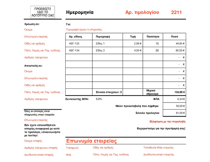 Invoice that calculates total (with logo)