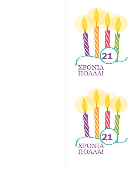 Κάρτες ξεχωριστών γενεθλίων (2 ανά σελίδα για Avery 8315)