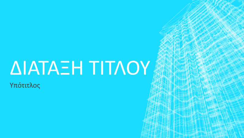 Παρουσίαση περιγράμματος επιφάνειας επαγγελματικού κτιρίου (ευρεία οθόνη)