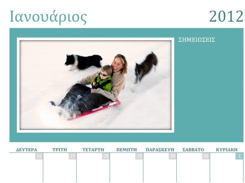 Οικογενειακό ημερολόγιο με φωτογραφίες (Δευ)