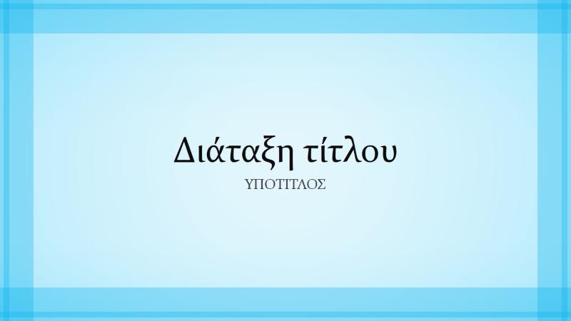 Παρουσίαση με σχέδιο περιγράμματος σε λαμπερό μπλε (ευρεία οθόνη)