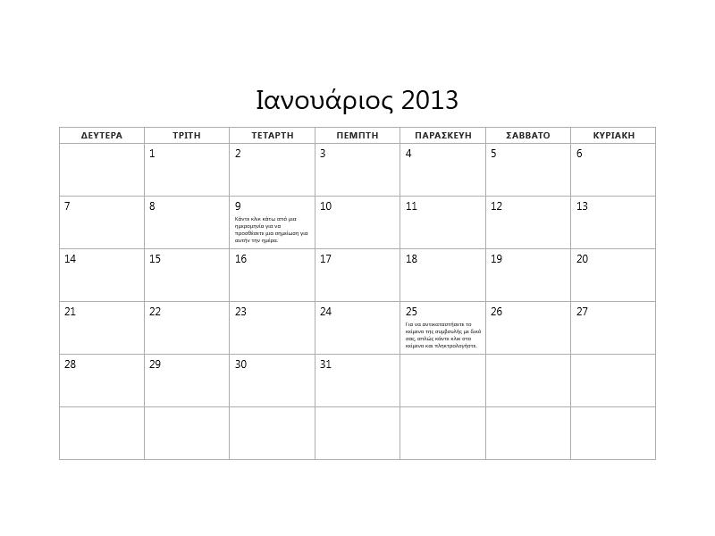 Βασικό ημερολόγιο 2013 (Δ-Κ)