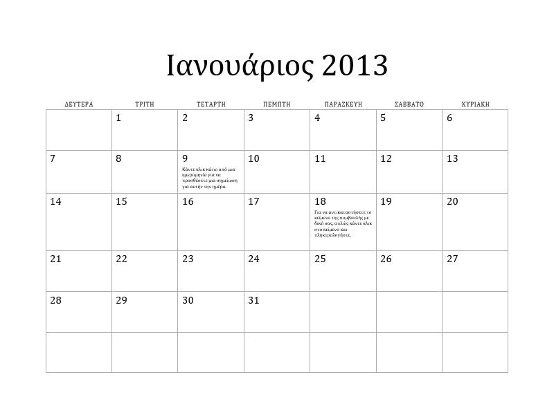 Κλασικό ημερολόγιο 2013 (Δ-Κ)