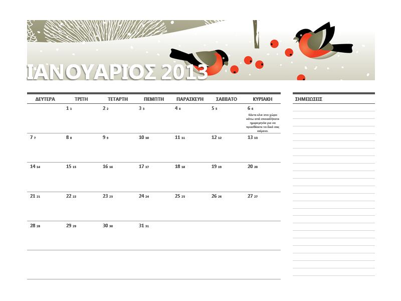 Ιουλιανό ημερολόγιο 2013 (Δ-Κ)