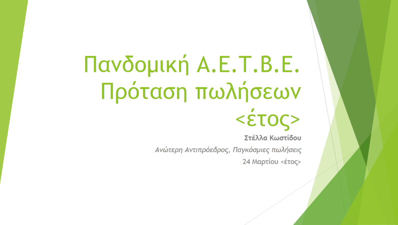 """Παρουσίαση στρατηγικής πωλήσεων, με το θέμα """"Όψη"""" (ευρεία οθόνη)"""