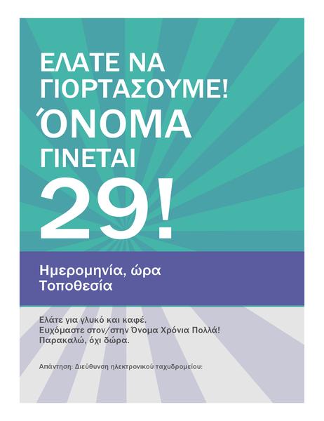 Αφίσα γενεθλίων