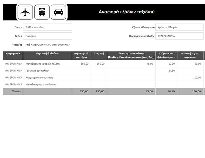 Αναφορά ταξιδιωτικών εξόδων με ημερολόγιο χιλιομετρικών αποστάσεων