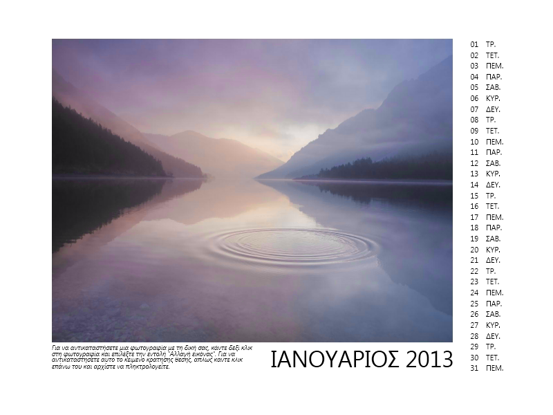 Φωτογραφικό ημερολόγιο 2013 12 μηνών