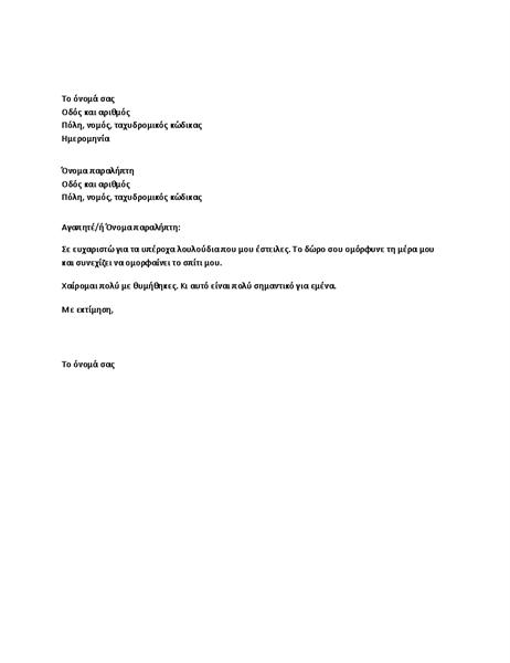 Ευχαριστήρια επιστολή για προσωπικό δώρο