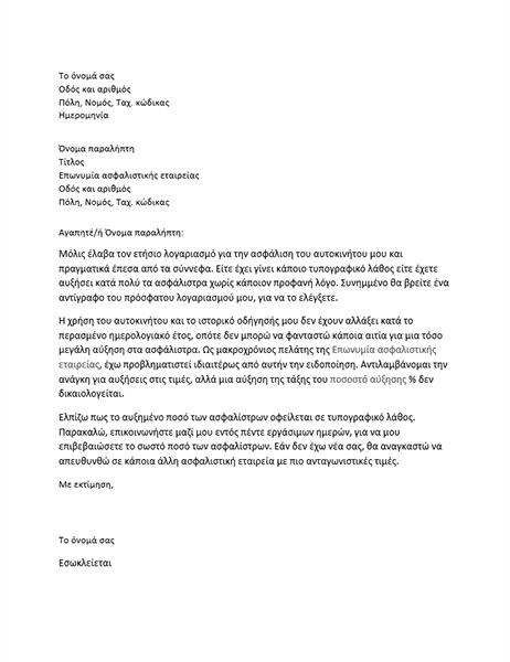Επιστολή παραπόνων για αύξηση του ποσού ασφαλίστρων