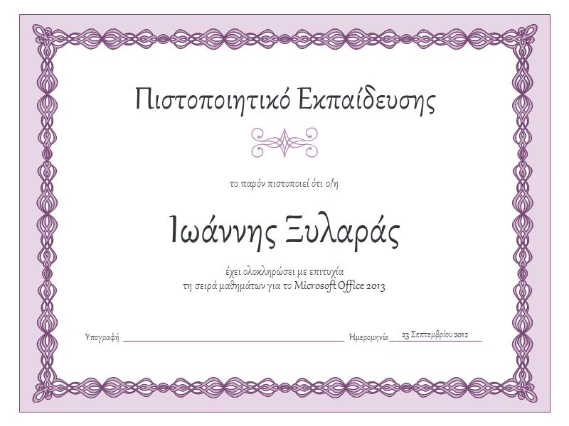 Πιστοποιητικό εκπαίδευσης (σχέδιο μοβ αλυσίδας)