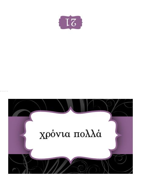 Κάρτα γενεθλίων (μοβ σχεδίαση Κορδέλας)