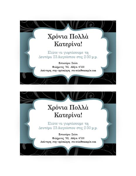 Πρόσκληση σε πάρτι (μπλε σχέδιο κορδέλας)