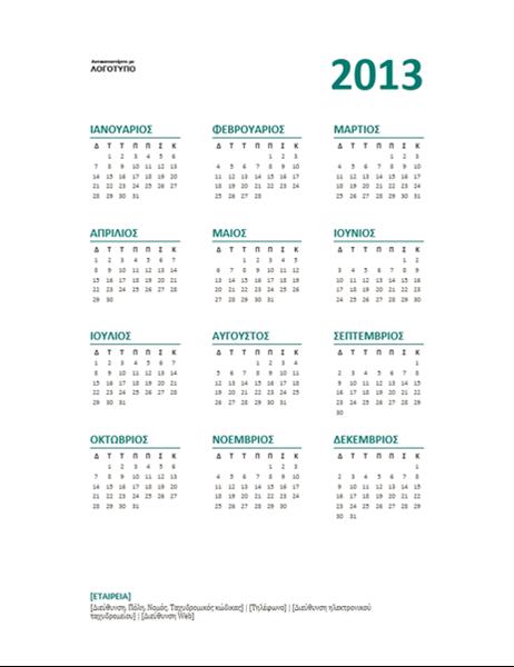 Ημερολόγιο με μια ματιά για το έτος 2013 (μεσαίου ή μικρού μεγέθους)