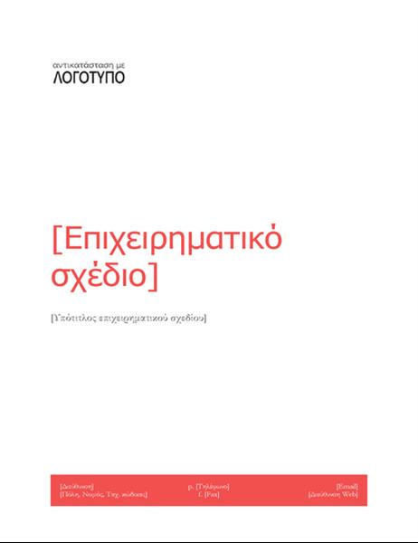 Επιχειρηματικό σχέδιο (Κόκκινο σχέδιο)