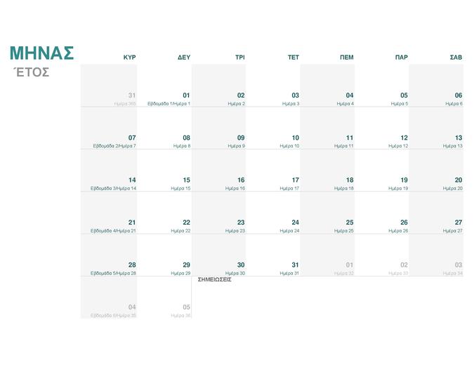 Ιουλιανό ημερολόγιο (οποιοδήποτε έτος)