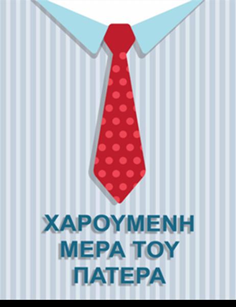 Κάρτα για την Ημέρα του Πατέρα (δίπλωμα στα τέσσερα)