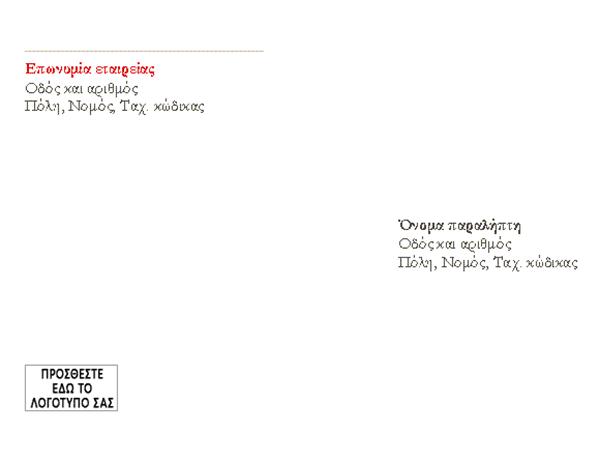 Φάκελος (Κόκκινη σχεδίαση)