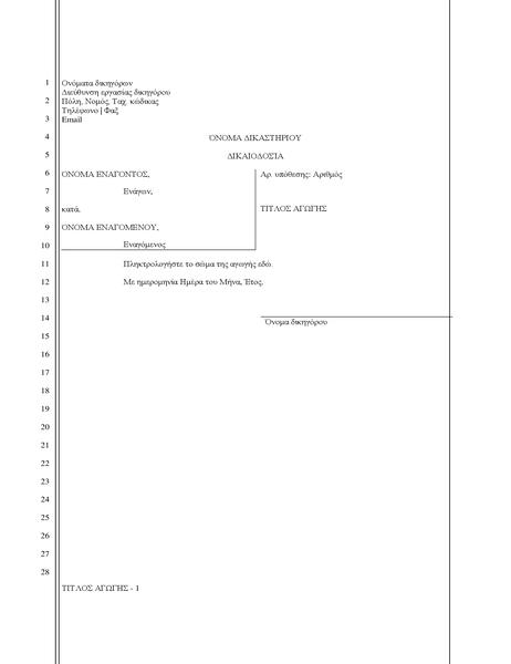 Έγγραφο αγωγής (28 σειρές)