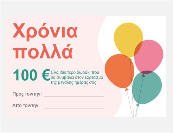 Πιστοποιητικό δωροκάρτας για γενέθλια