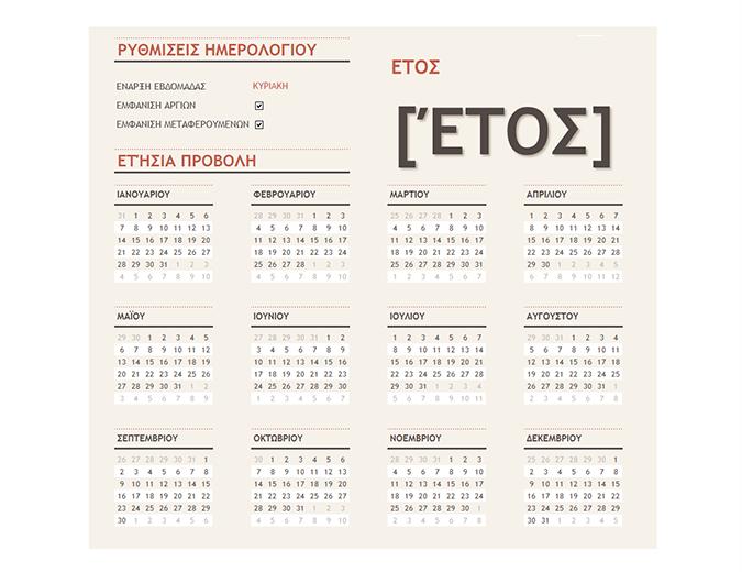 Ημερολόγιο με τις αργίες για οποιοδήποτε έτος