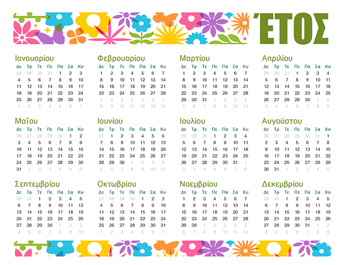 Διασκεδαστικό ημερολόγιο για οποιοδήποτε έτος