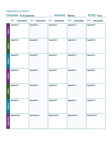 Φύλλο εβδομαδιαίων εργασιών (έγχρωμο)