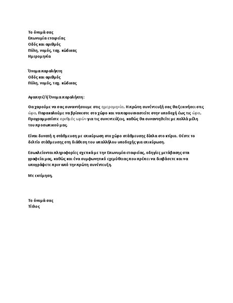 Επιστολή επιβεβαίωσης συνέντευξης υποψηφίου για θέση εργασίας