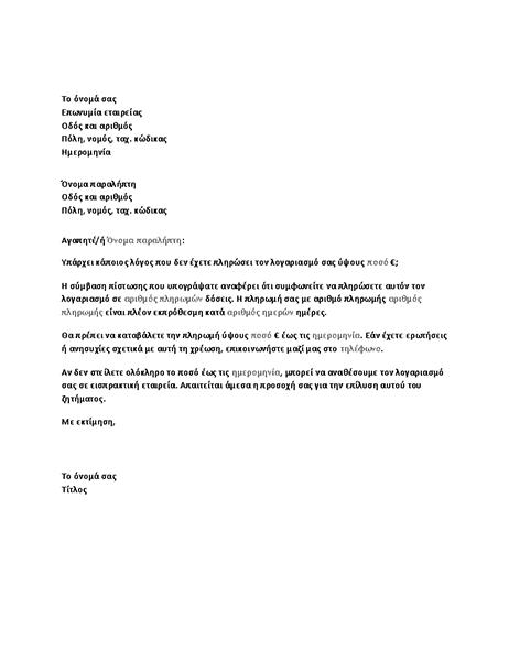Επιστολή αίτησης πληρωμής εκπρόθεσμου λογαριασμού