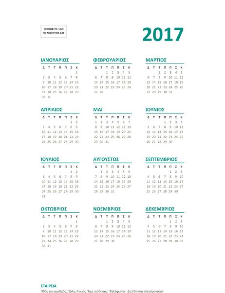 Ημερολόγιο με συνοπτική προβολή του έτους για το 2017 (Δευτ-Κυρ)