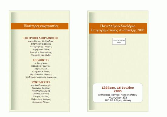 Χρονοδιάγραμμα επαγγελματικής εκδήλωσης