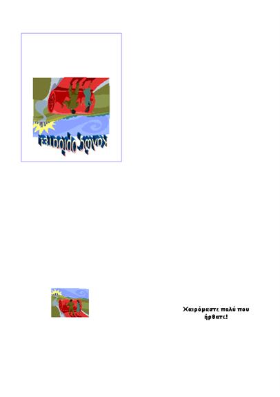 Κάρτα καλωσορίσματος