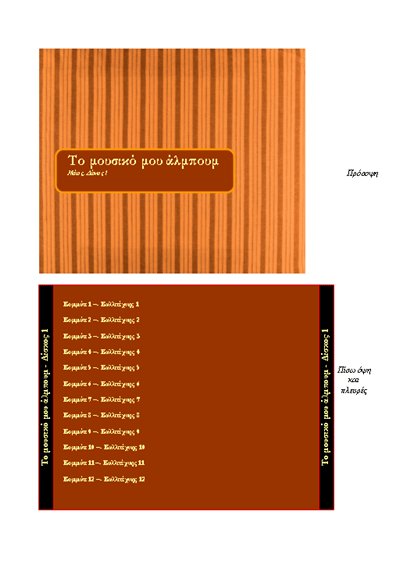 Ετικέτα θήκης CD