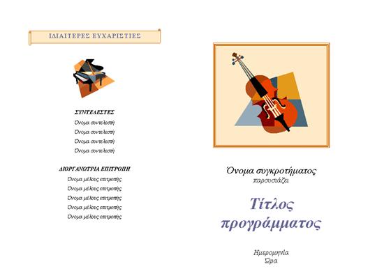 Πρόγραμμα μουσικής εκδήλωσης