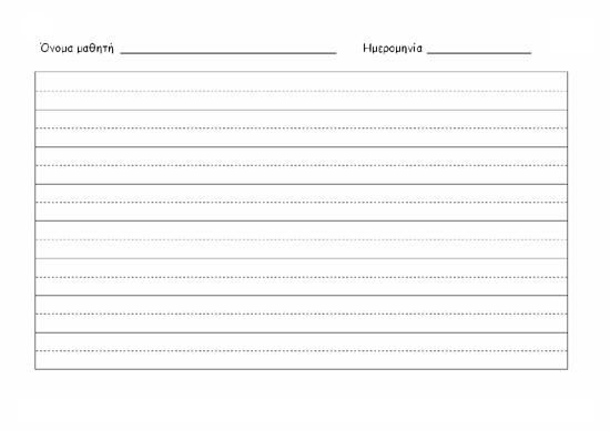 Φύλλο εξάσκησης στο γράψιμο