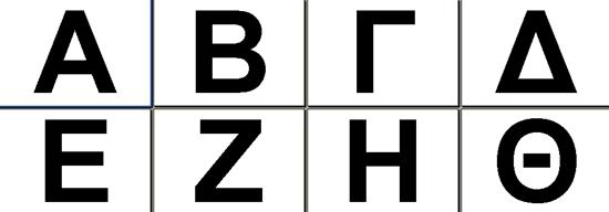 Γράμματα και αριθμοί πανό (21,6x28)