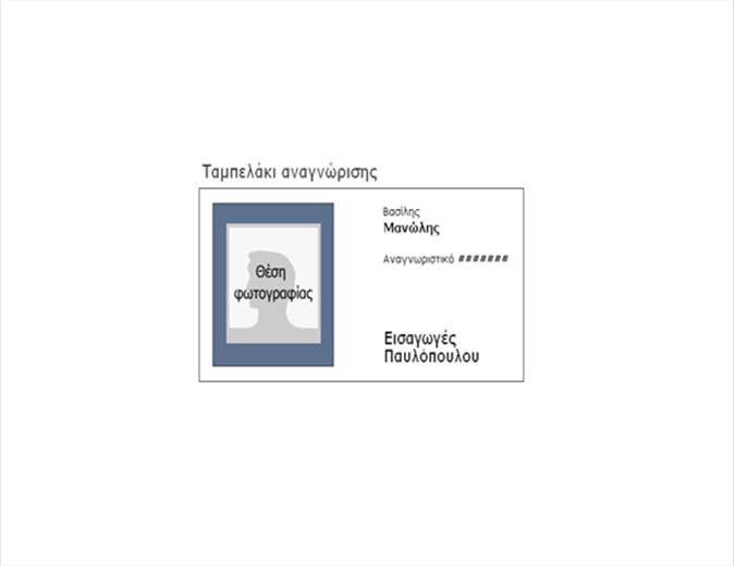 Ταμπελάκι αναγνώρισης υπαλλήλου (οριζόντιος προσανατολισμός)