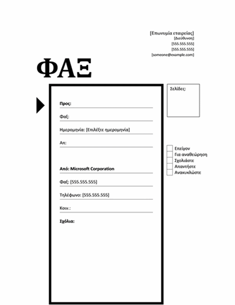 Συνοδευτική σελίδα φαξ (τεχνολογικό σχέδιο)