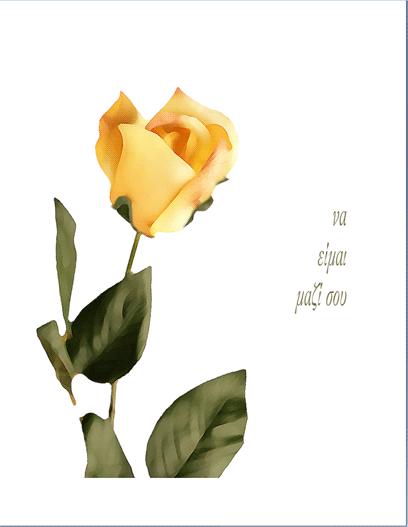 Ρομαντική κάρτα (με τριαντάφυλλο)
