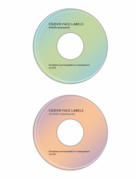 Ετικέτες πρόσοψης CD/DVD