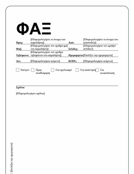 Συνοδευτική σελίδα φαξ (τυπικό σχέδιο)