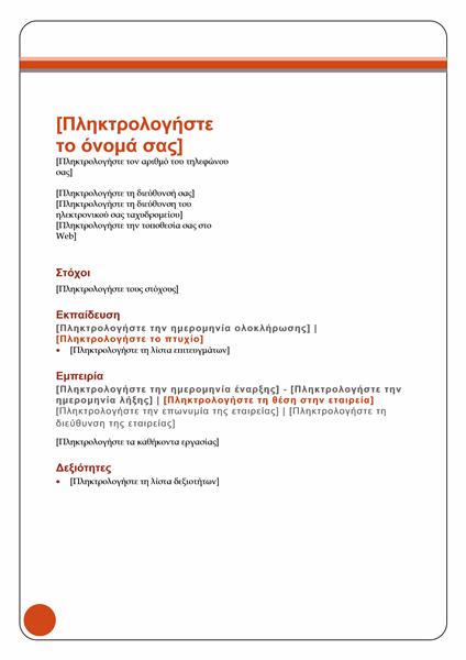 Βιογραφικό σημείωμα (τυπικό σχέδιο)