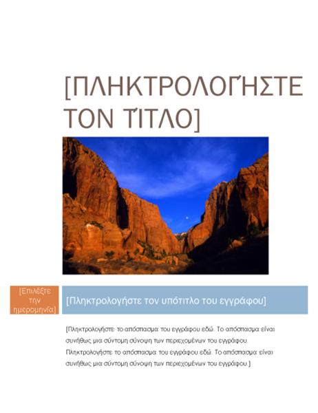 Έκθεση (σχέδιο με διαγραμμίσεις)
