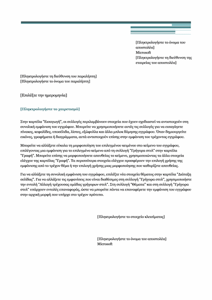 Επιστολή (αστικό σχέδιο)