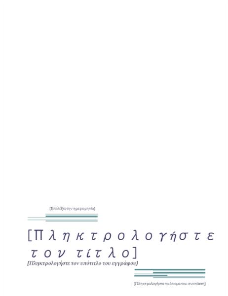 Έκθεση (αστικό σχέδιο)
