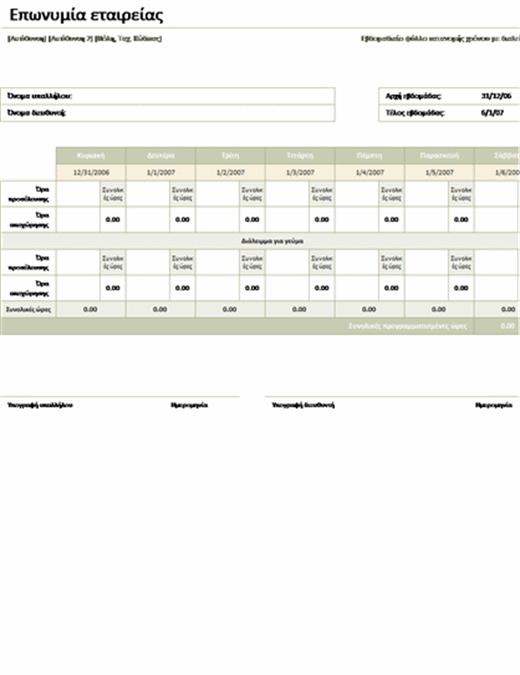 Εβδομαδιαίο φύλλο κατανομής χρόνου με διαλείμματα