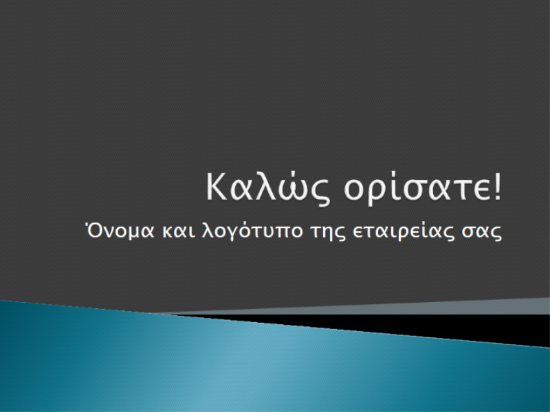 Παρουσίαση για την εισαγωγική εκπαίδευση υπαλλήλων