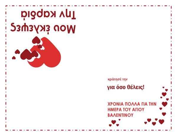 Κάρτα για την ημέρα του Αγίου Βαλεντίνου (σχέδιο καρδιά, δίπλωμα στα τέσσερα)