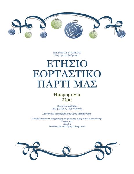 Φέιγ βολάν για εορταστικό πάρτι με διακοσμητικά και μπλε κορδέλα (επίσημη σχεδίαση)