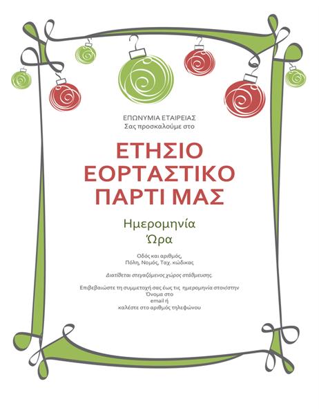 Πρόσκληση σε πάρτυ διακοπών με κόκκινα και πράσινα στολίδια (Ανεπίσημο σχέδιο)